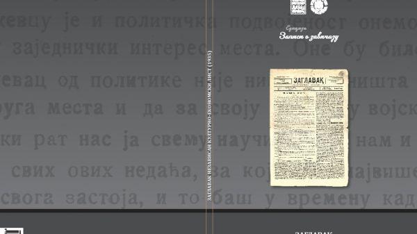 СЛИКА КЊАЖЕВЦА ИЗ 1935.